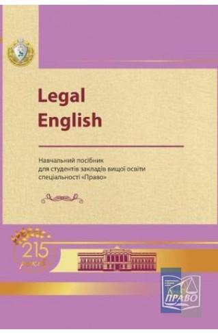 """Legal English : Навчальні та Практичні посібники - Видавництво """"Право"""""""