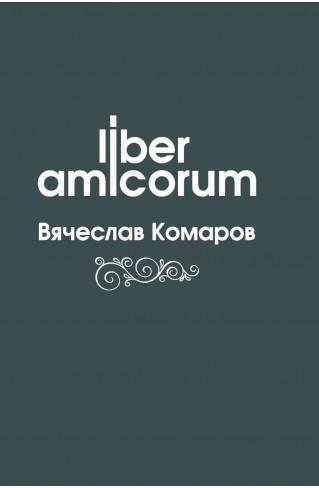 Liber Amicorum Вячеслав Комаров