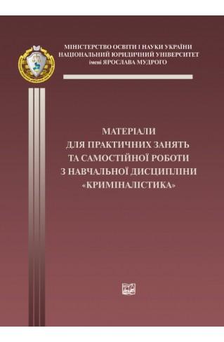 """Матеріали для практичних занять та самостійної роботи з навчальної дисципліни """"Криміналістика"""""""