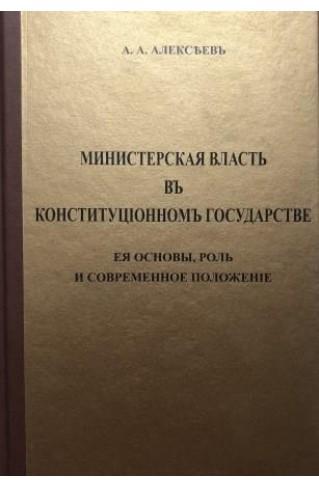 Министерская власть в конституционном государстве, её основы, роль и современное положение