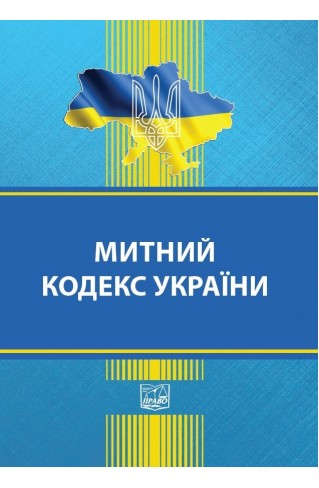 Митний кодекс України (тверда обкладинка). На замовлення.