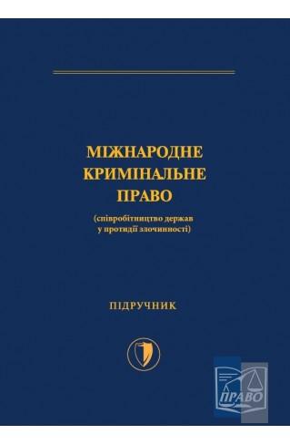 """Міжнародне кримінальне право (співробітництво держав у протидії злочинності) : Підручники - Видавництво """"Право"""""""