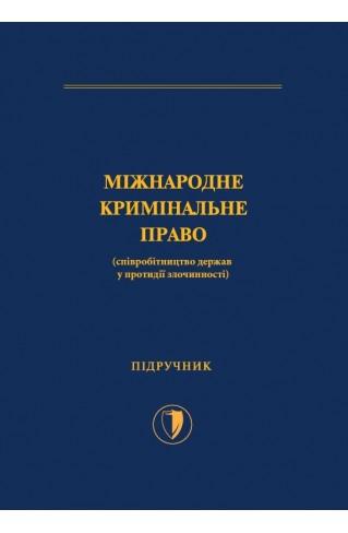 Міжнародне кримінальне право (співробітництво держав у протидії злочинності)