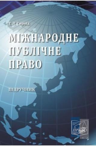 """Міжнародне публічне право : Підручники - Видавництво """"Право"""""""