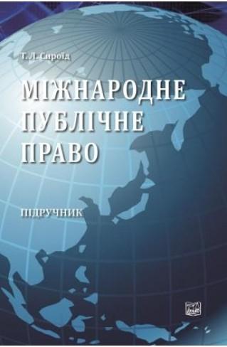 Міжнародне публічне право