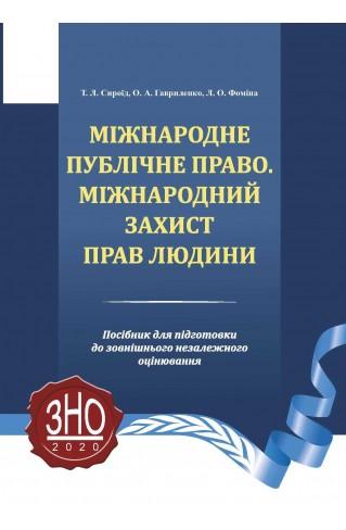 Міжнародне публічне право. Міжнародний захист прав людини
