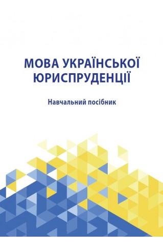 Мова української юриспруденції