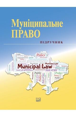 Муніципальне право