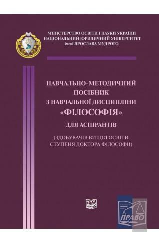 """Навчально-методичний посібник з навчальної дисципліни """"Філософія"""" для аспірантів (здобувачів вищої освіти ступеня доктора філософії) : Методичні посібники - Видавництво """"Право"""""""