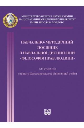 """Навчально-методичний посібник з навчальної дисципліни """"Філософія прав людини"""" для студентів першого (бакалаврського) рівня вищої освіти"""