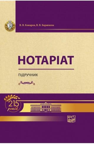 Нотаріат