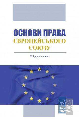 """Основи права Європейського Союзу : Підручники - Видавництво """"Право"""""""