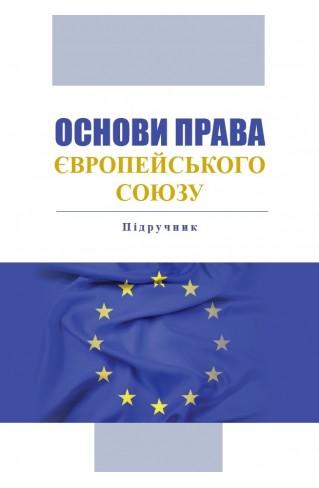 Основи права Європейського Союзу