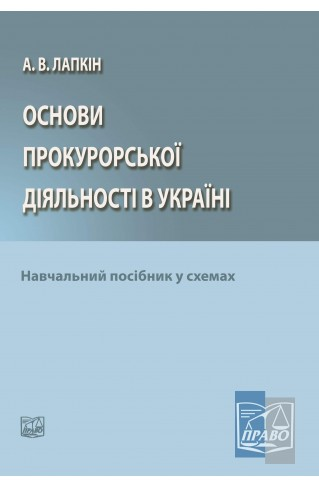 """Основи прокурорської діяльності в Україні : Навчальні та Практичні посібники - Видавництво """"Право"""""""