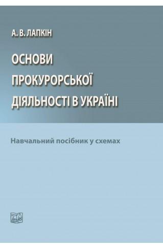 Основи прокурорської діяльності в Україні