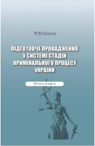 Підготовче провадження у системі стадій кримінального процесу України