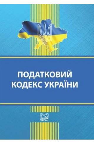 Податковий кодекс України (тверда обкладинка). На замовлення.