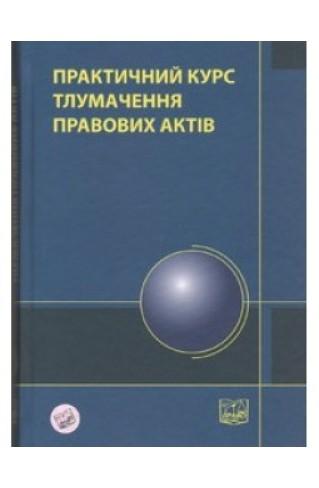 Практичний курс тлумачення правових актів