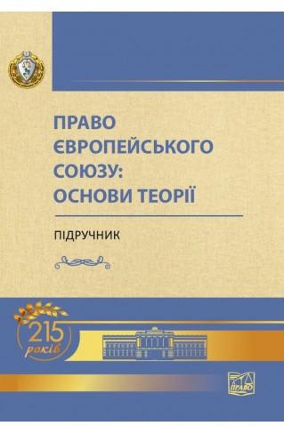 Право Європейського Союзу: основи теорії (м'яка обкладинка)