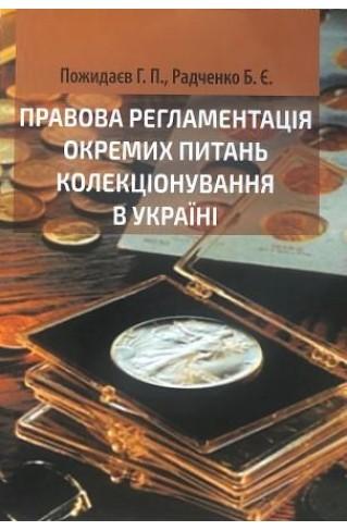 Правова регламентація окремих питань колекціонування в Україні