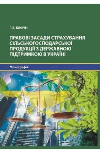 Правові засади страхування сільськогосподарської продукції з державною підтримкою в Україні