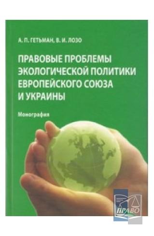 """Правовые проблемы экологической политики Европейского Союза и Украины : Монографії - Видавництво """"Право"""""""