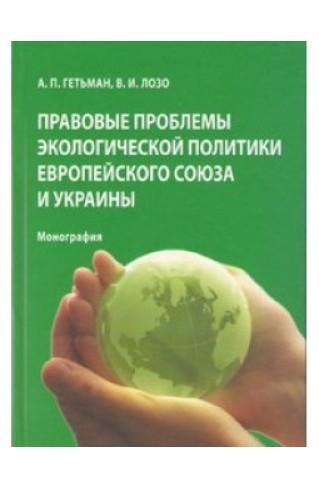 Правовые проблемы экологической политики Европейского Союза и Украины