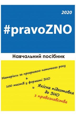 #pravoZNO 2020. Навчальний посібник
