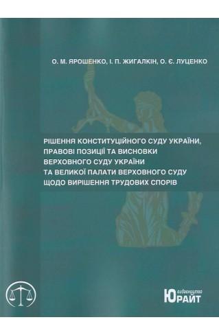 Рішення Конституційного Суду України, правові позиції та висновки Верховного Суду України та Великої Палати Верховного Суду щодо вирішення трудових спорів