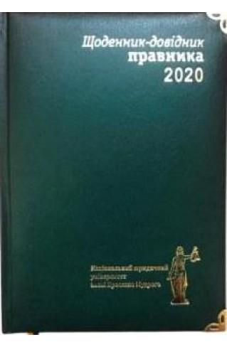 Щоденник-довідник правника на 2020 рік