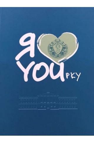 """Щоденник """"Я кохаю YOUрку"""""""