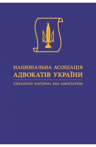 """Щорічник """"Національна асоціація адвокатів України"""""""
