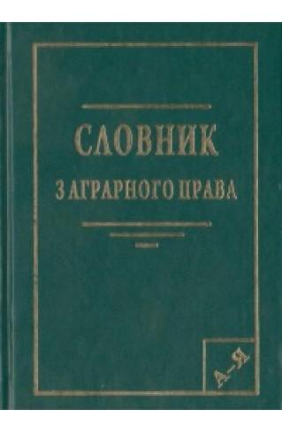 Словник з аграрного права