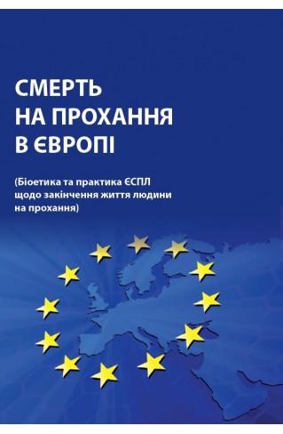 Смерть на прохання в Європі (Біоетика та практика ЄСПЛ щодо закінчення життя людини на прохання)