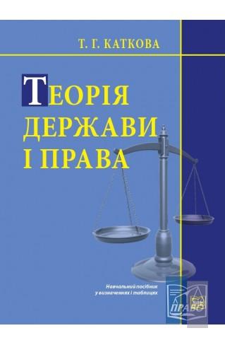 """Теорія держави і права : Навчальні та Практичні посібники - Видавництво """"Право"""""""