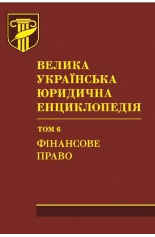 Велика українська юридична енциклопедія. У 20-ти томах. Том 6. Фінансове право