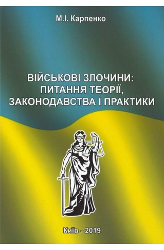Військові злочини: питання теорії, законодавства і практики