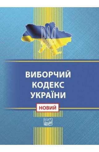 Виборчий кодекс України (тверда обкладинка). На замовлення.