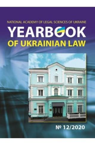 Yearbook of Ukrainian law №12/2020