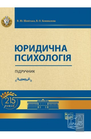 """Юридична психологія : Підручники - Видавництво """"Право"""""""