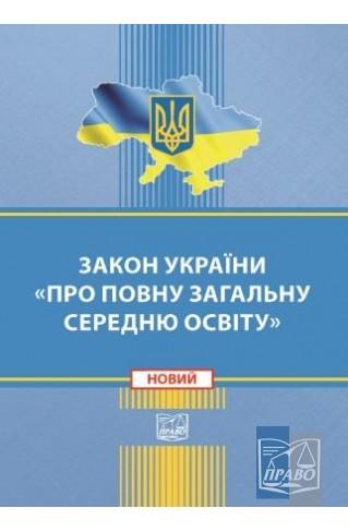 """Закон України «Про повну загальну середню освіту» : Закони - Видавництво """"Право"""""""