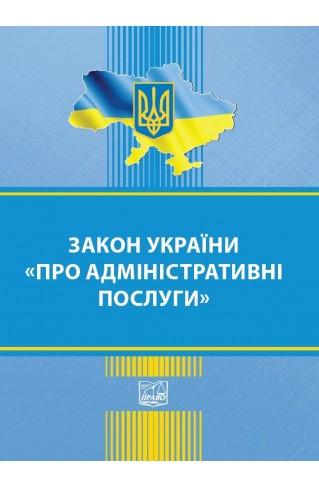 """Закон України """"Про адміністративні послуги"""""""