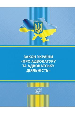 Закон України Про адвокатуру та адвокатську діяльність