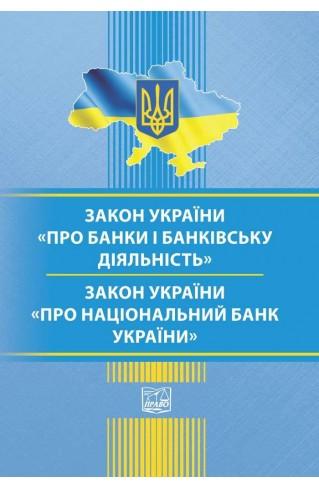 """Закон України """"Про банки і банківську діяльність."""" """"Закон України""""Про Національний Банк України"""""""