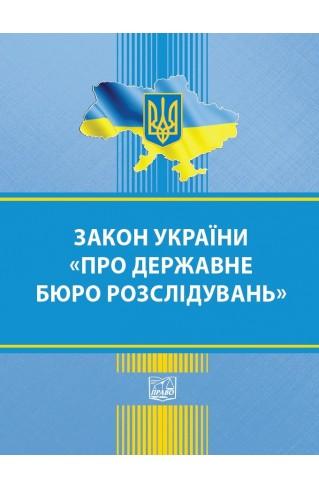 """Закон України """"Про державне бюро розслідувань"""""""
