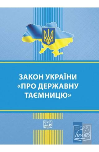"""Закон України """"Про державну таємницю"""" : Закони - Видавництво """"Право"""""""