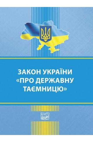 """Закон України """"Про державну таємницю"""""""