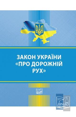 """Закон України """"Про дорожній рух"""" : Закони - Видавництво """"Право"""""""