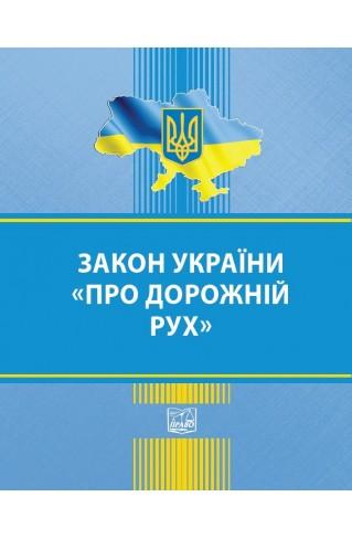 """Закон України """"Про дорожній рух"""""""