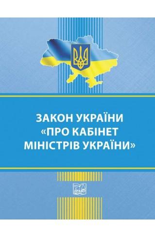 """Закон України """"Про Кабінет Міністрів України"""""""